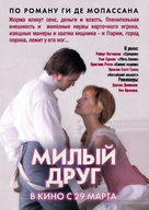 Bel Ami - Russian Movie Poster (xs thumbnail)