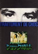 Traitement de choc - Japanese Movie Cover (xs thumbnail)