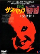 Profondo rosso - Japanese DVD cover (xs thumbnail)
