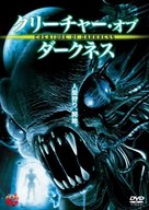 Creature of Darkness - Japanese Movie Cover (xs thumbnail)