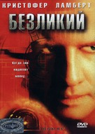 The Point Men - Russian DVD cover (xs thumbnail)