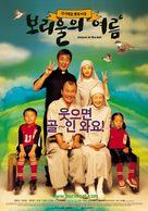 Boriului yeoreum - South Korean poster (xs thumbnail)