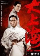 The Last Tycoon - Chinese Movie Poster (xs thumbnail)