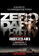 Zero Dark Thirty - South Korean Movie Poster (xs thumbnail)