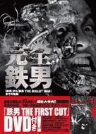 Tetsuo: The Bullet Man - Japanese Movie Poster (xs thumbnail)