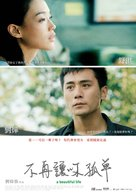 A Beautiful Life - Taiwanese Movie Poster (xs thumbnail)