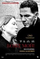 Roubaix, une lumière - Russian Movie Poster (xs thumbnail)