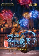 The Snow Queen 2 - Chinese Movie Poster (xs thumbnail)