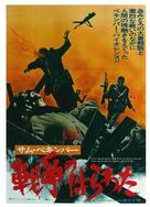 Cross of Iron - Japanese Movie Poster (xs thumbnail)