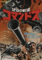 Commandos - Japanese Movie Poster (xs thumbnail)