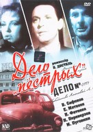 Delo Pyostrykh - Russian DVD movie cover (xs thumbnail)