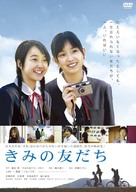 Kimi no tomodachi - Japanese Movie Cover (xs thumbnail)