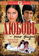 Kabhi Kabhie - Love Is Life - Russian Movie Cover (xs thumbnail)
