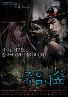 Jookeumeui soop - South Korean poster (xs thumbnail)