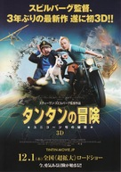 The Adventures of Tintin: The Secret of the Unicorn - Japanese Movie Poster (xs thumbnail)