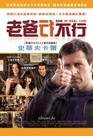 Dan in Real Life - Taiwanese Movie Poster (xs thumbnail)