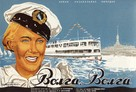 Volga - Volga - Russian Movie Poster (xs thumbnail)