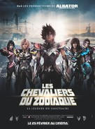 Saint Seiya: Legend of Sanctuary - French Movie Poster (xs thumbnail)