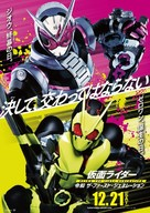 Kamen raidâ Reiwa Za Fâsuto Jenerêshon - Japanese Movie Poster (xs thumbnail)