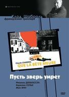 Que la bête meure - Russian DVD cover (xs thumbnail)