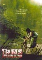 Khoht phetchakhaat - Thai Movie Poster (xs thumbnail)