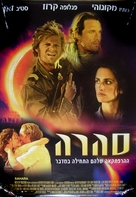 Sahara - Israeli poster (xs thumbnail)
