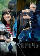 Get Out - Russian Movie Cover (xs thumbnail)