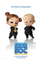 The Boss Baby: Family Business - Bulgarian Movie Poster (xs thumbnail)
