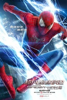 The Amazing Spider-Man 2 - Chinese Movie Poster (xs thumbnail)