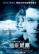 Hereafter - Hong Kong Movie Poster (xs thumbnail)