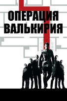 Valkyrie - Russian Video on demand movie cover (xs thumbnail)