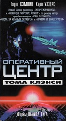 OP Center - Russian Movie Cover (xs thumbnail)