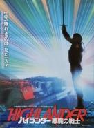 Highlander - Japanese Movie Poster (xs thumbnail)