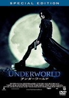 Underworld - Japanese Movie Cover (xs thumbnail)