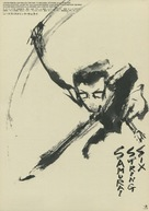 Six-String Samurai - Japanese Movie Poster (xs thumbnail)