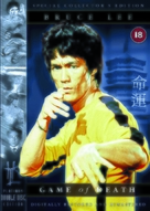 Game Of Death - British DVD movie cover (xs thumbnail)
