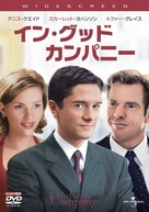 In Good Company - Japanese Movie Cover (xs thumbnail)