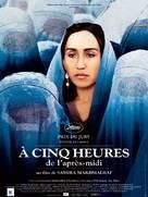 Panj é asr - French Movie Poster (xs thumbnail)