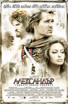 Alexander - Bulgarian Movie Poster (xs thumbnail)