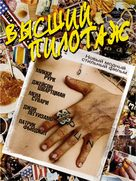Spun - Russian DVD cover (xs thumbnail)