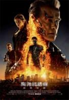 Terminator Genisys - Taiwanese Movie Poster (xs thumbnail)