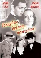 Dance, Fools, Dance - Russian Movie Cover (xs thumbnail)