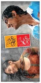 Konchem Ishtam Konchem Kashtam - Indian Movie Poster (xs thumbnail)