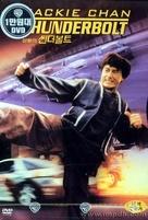 Thunderbolt - South Korean Movie Cover (xs thumbnail)