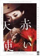Akai tenshi - Japanese Movie Cover (xs thumbnail)