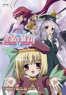 """Koihime musô"" - Japanese Movie Cover (xs thumbnail)"