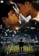 Jannat - Indian Movie Poster (xs thumbnail)