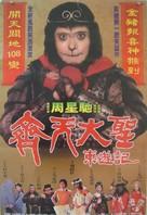 Sai yau gei: Dai yat baak ling yat wui ji - Yut gwong bou haap - Taiwanese Movie Poster (xs thumbnail)