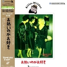 Some Like It Hot - Japanese Movie Cover (xs thumbnail)