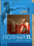 Totally F***ed Up - Russian DVD cover (xs thumbnail)